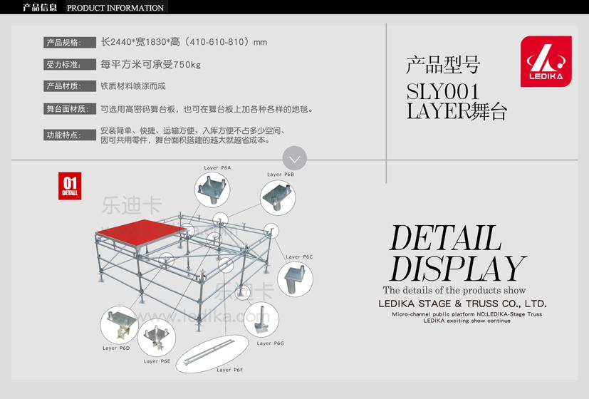 广州新利国际网址舞台设备有限公司,舞台桁架SLY001舞台