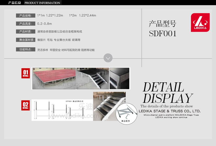 广州bob电竞安全舞台设备有限公司,舞台桁架SDF001舞台楼梯