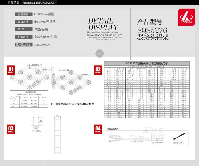 广州bob电竞安全舞台设备有限公司,舞台搭建SQS5276驳接头铝架
