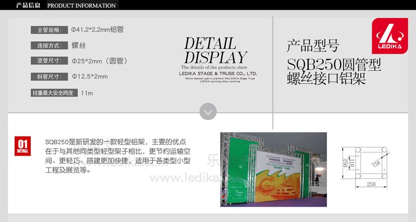 广州新利国际网址舞台设备有限公司,舞台搭建SQB250圆管