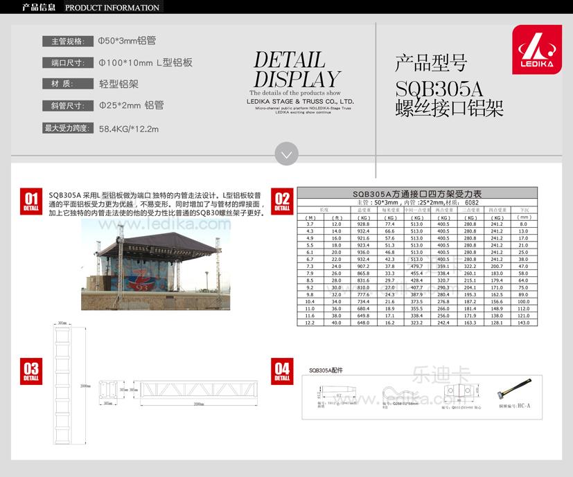 广州新利国际网址舞台设备有限公司,舞台搭建SQB305A螺丝接口铝架