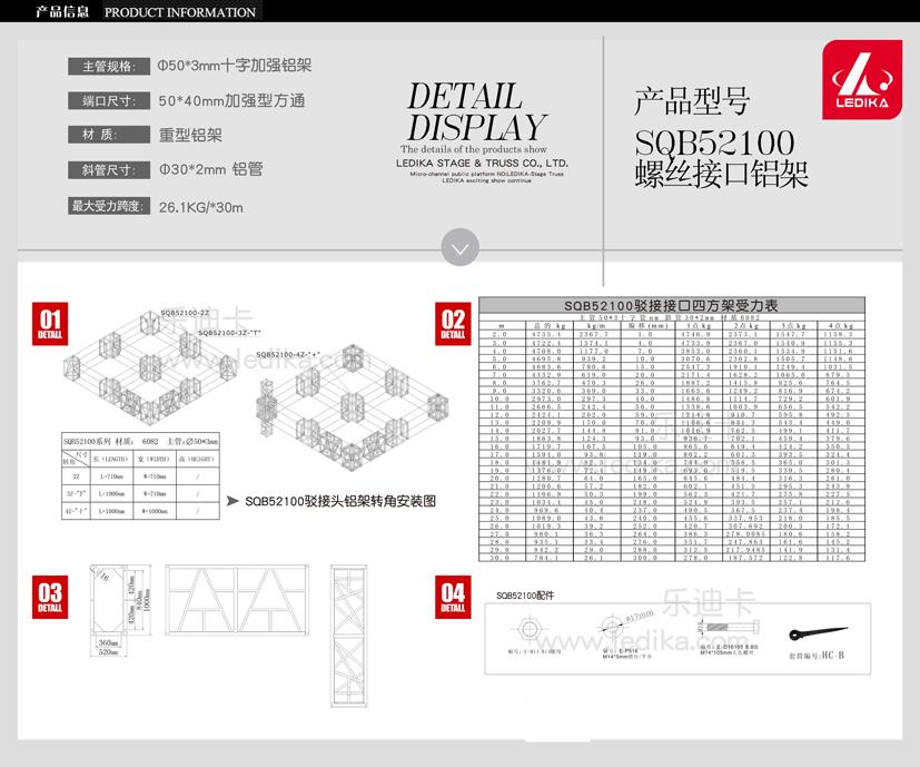 广州新利国际网址舞台设备有限公司,舞台搭建SQB52100螺丝接口铝架