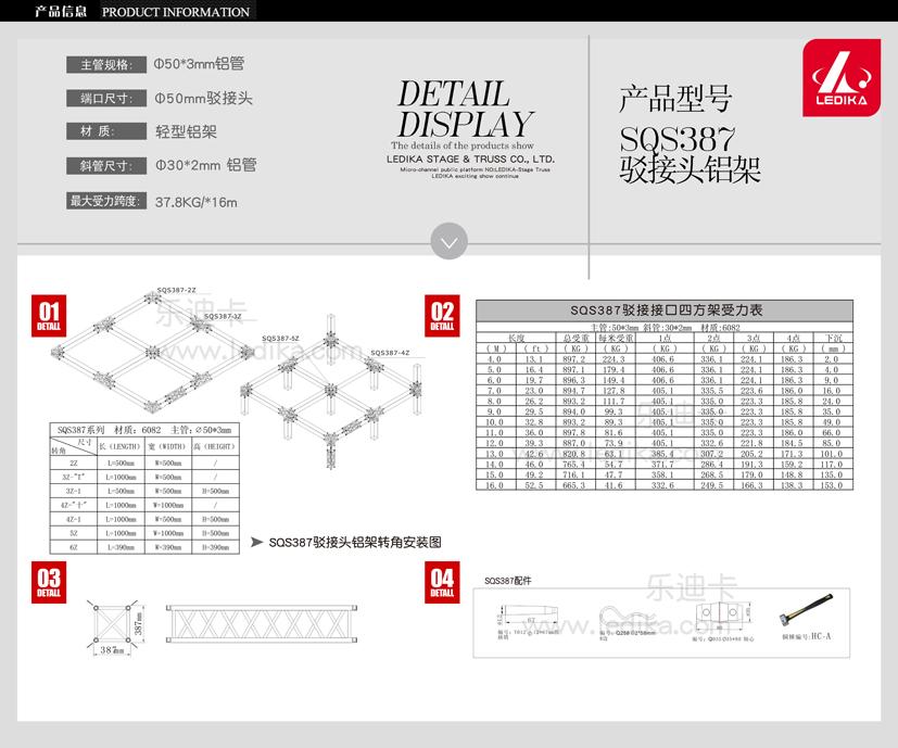 广州新利国际网址舞台设备有限公司,舞台搭建SQS387驳接头铝架