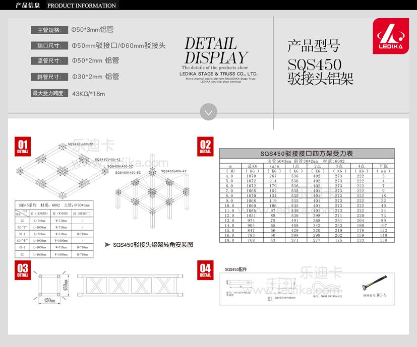 广州新利国际网址舞台设备有限公司,舞台搭建SQS450驳接头铝架