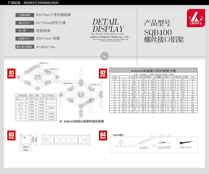 广州bob电竞安全舞台设备有限公司,舞台搭建,SQB400螺丝接口比铝架