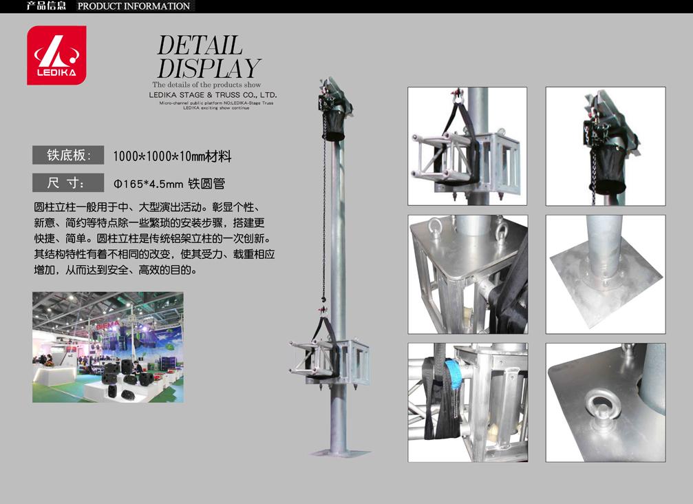 广州新利国际网址舞台设备有限公司,舞台搭建,SQT002圆柱立柱