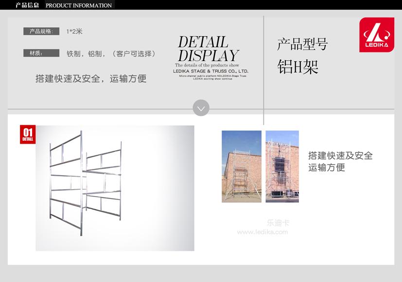 广州新利国际网址舞台设备有限公司,舞台搭建H架
