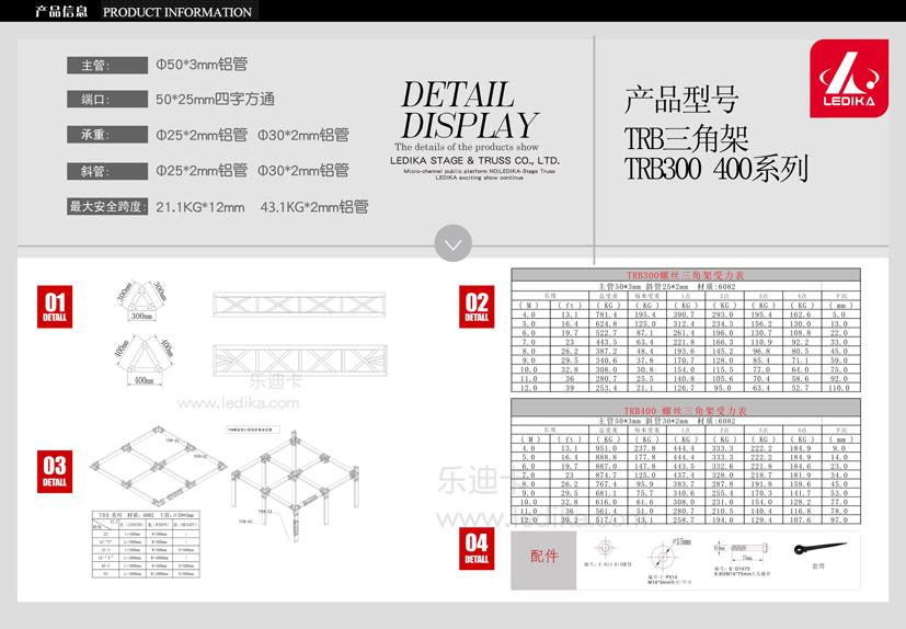 广州新利国际网址舞台设备有限公司,舞台搭建TRB300TRB400系列三角架