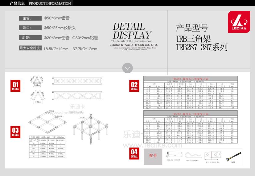 广州新利国际网址舞台设备有限公司,舞台搭建TRB287387系列三角架