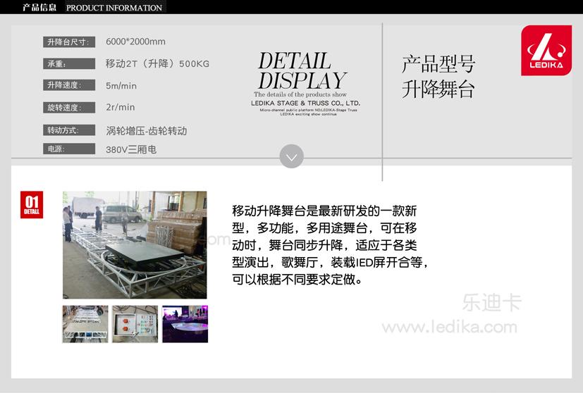 广州新利国际网址舞台设备有限公司,舞台设备升降舞台
