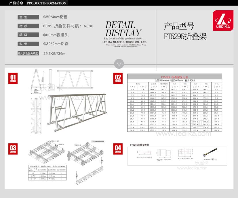 广州新利国际网址舞台设备有限公司,舞台搭建FT5295折叠架