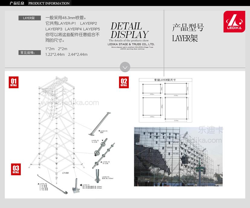 广州bob电竞安全舞台设备有限公司,舞台搭建LAYER舞台架