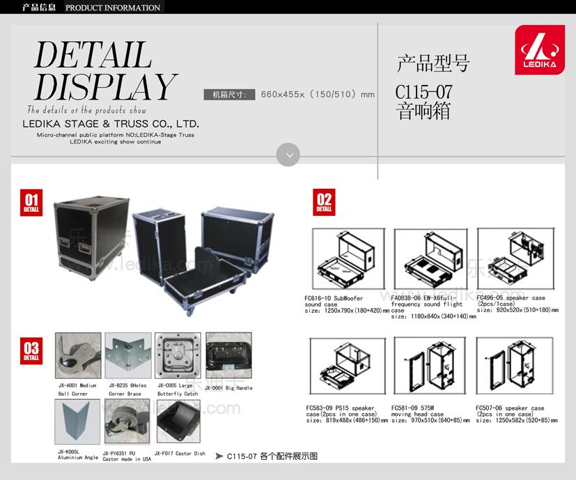 广州bob电竞安全舞台设备有限公司,舞台设备C115-07音响箱