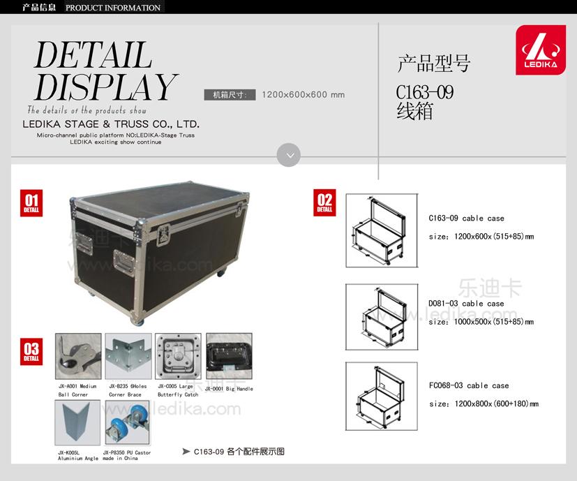 广州新利国际网址舞台设备有限公司,舞台设备c163-09线箱