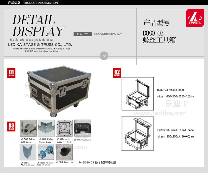 广州bob电竞安全舞台设备有限公司,舞台设备d080-03螺丝工具箱