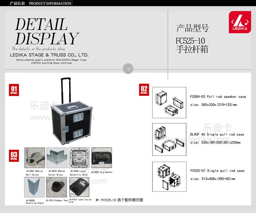 广州新利国际网址舞台设备有限公司,舞台设备fc525-10手拉杆箱