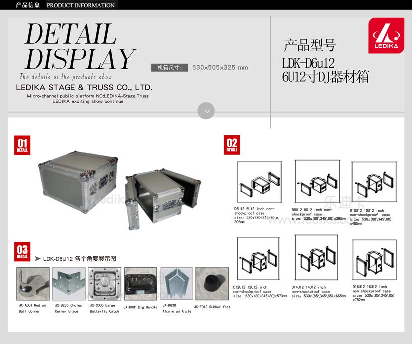广州新利国际网址舞台设备有限公司,舞台设备LDK-D6u12器材箱