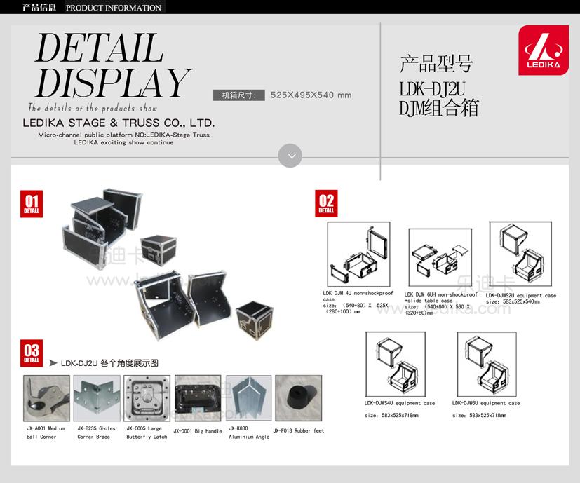 广州新利国际网址舞台设备有限公司,舞台设备LDK-DJ2U组合箱
