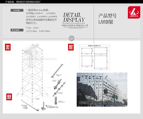 广州新利国际网址舞台设备有限公司,舞台搭建LAYER-p4舞台架