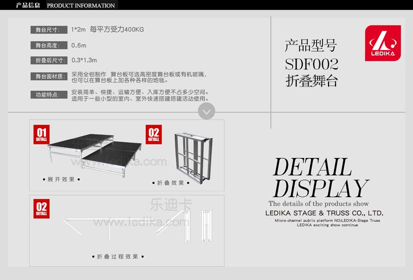广州新利国际网址舞台设备有限公司,舞台桁架DF002折叠舞台
