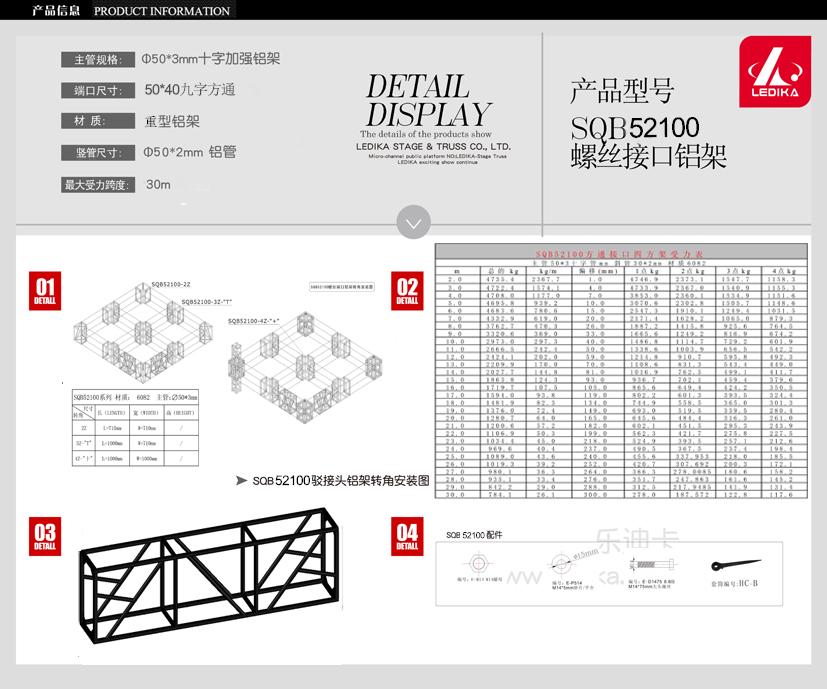 广州bob电竞安全舞台设备有限公司,舞台搭建SQB52100螺丝接口铝架