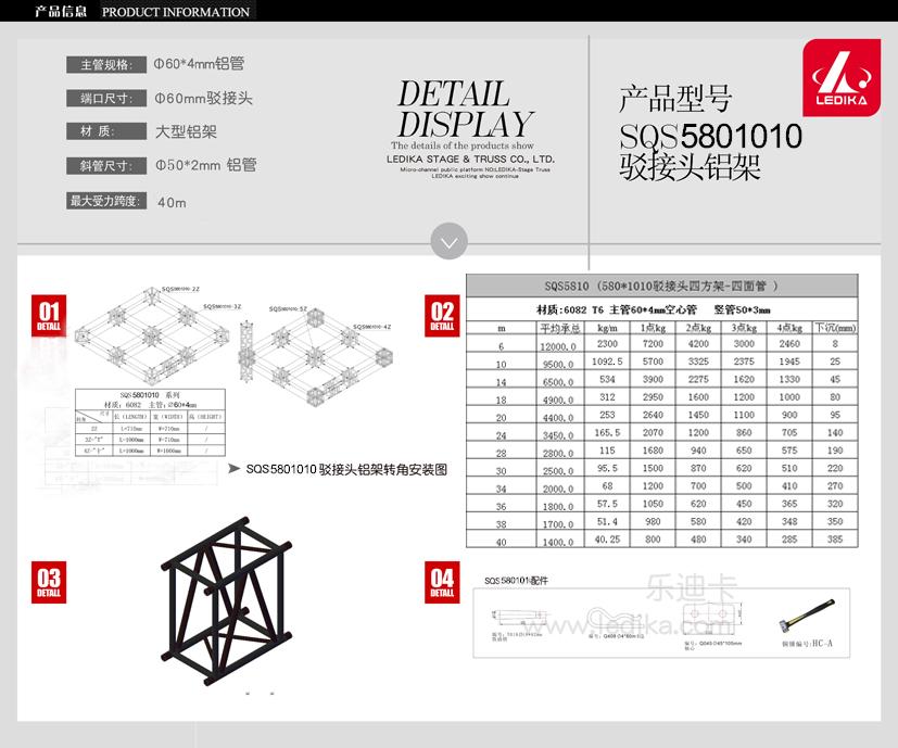 广州bob电竞安全舞台设备有限公司,舞台搭建SQS5801010驳接头铝架