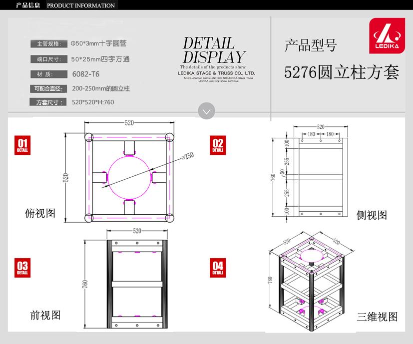广州bob电竞安全舞台设备有限公司,舞台搭建5276圆立柱方套