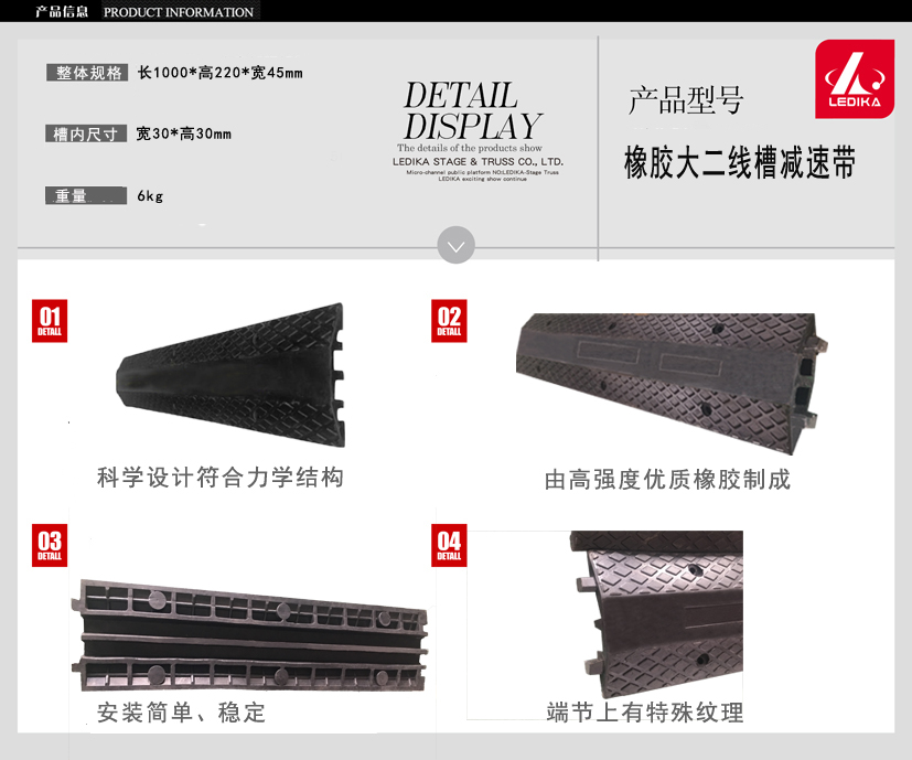 广州bob电竞安全舞台设备有限公司,舞台设备橡胶大二线槽减速带